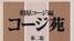 01_yonkoma_s_ndex.jpg
