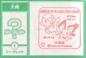 01oosaki-pokemon.jpg