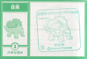 03meguro-pokemon.jpg