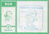 04yebis-pokemon.jpg