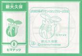 08shinookubo-pokemon.jpg