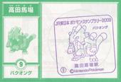 09takadanobaba-pokemon.jpg