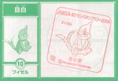 10mejiro-pokemon.jpg