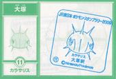 11ootsuka-pokemon.jpg