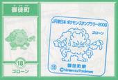 18okachimachi-pokemon.jpg