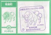 21yuurakuchou-pokemon.jpg