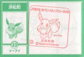 23hamamatsuchou-pokemon.jpg