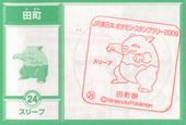 24tamachi-pokemon.jpg