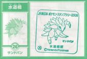 26suidoubashi-pokemon.jpg