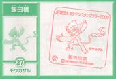 27iidabashi-pokemon.jpg