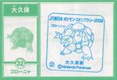 32ookubo-pokemon.jpg