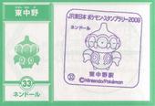 33higasinakano-pokemon.jpg