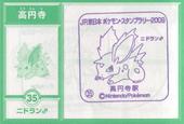 35kouenji-pokemon.jpg