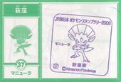 37ogikubo-pokemon.jpg