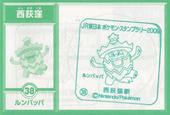 38nishiogikubo-pokemon.jpg