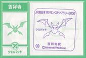39kichijouji-pokemon.jpg