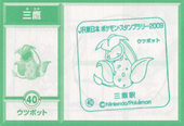 40mitaka-pokemon.jpg