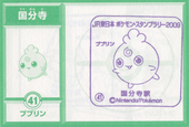 41kokubunji-pokemon.jpg