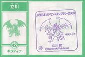 42tachikawa-pokemon.jpg