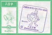 43hachiouji-pokemon.jpg
