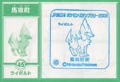 45bakurouchou-pokemon.jpg