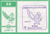 46hunabashi-pokemon.jpg