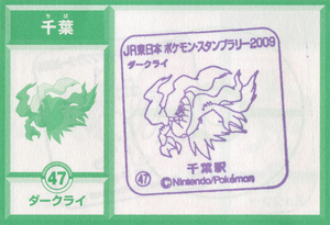 47chiba-pokemon.jpg