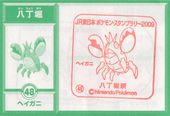 48hachoubori-pokemon.jpg