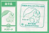 49echuushima-pokemon.jpg