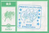59yokohama-pokemon.jpg
