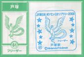 61totsuka-pokemon.jpg