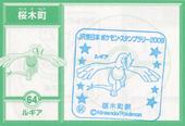64sakuragichou-pokemon.jpg