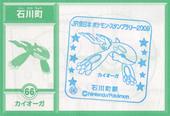 66ishikawachou-pokemon.jpg