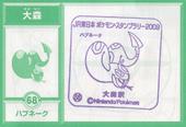 68oomori-pokemon.jpg
