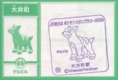 69ooimachi-pokemon.jpg