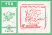 79mikawashima-pokemon.jpg