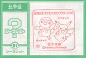 81kitasenju-pokemon.jpg