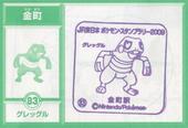 83kanamachi-pokemon.jpg