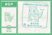 86shinmatsudo-pokemon.jpg