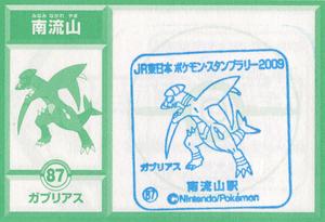 87minaminagareyama-pokemon.jpg