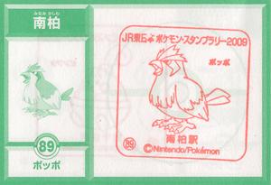 89minamikashiwa-pokemon.jpg