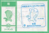 90kashiwa-pokemon.jpg