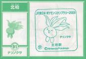 91kitakashiwa-pokemon.jpg