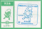 93tennoudai-pokemon.jpg