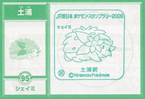 95tsuchiura-pokemon.jpg