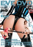 EVE DVD 6_hyo1.jpg