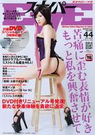 EVE44_hyo1.jpg