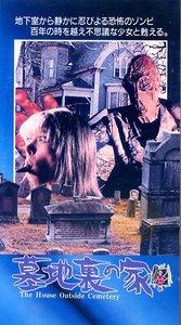 『墓地裏の家』