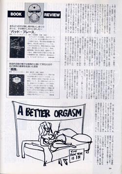 『BACHELOR』1994年7月号 P50