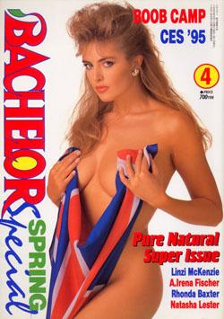 『BACHELOR』1995年4月号